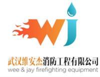 武汉维安杰消防工程有限公司