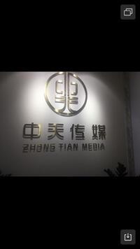 广州中天传媒科技有限公司