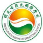 明光市阳光国际学校
