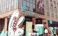 上海逸刻新零售网络科技有限公司场中路店