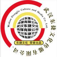 武汉东捷文化传媒有限公司