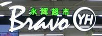 浙江永辉超市有限公司