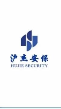 上海沪杰保安有限公司