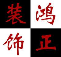 蚌埠市鸿正装饰工程有限责任公司