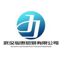 武汉骏惠贸易有限公司