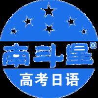 南斗星(武汉)教育投资有限公司