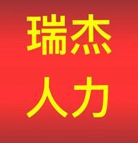 河南省瑞杰人力资源服务有限公司
