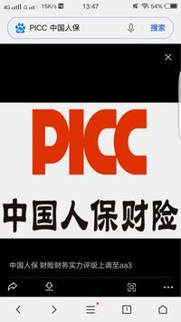 中国人民财产保险股份有限公司黑龙江省分公司
