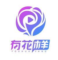 广州市有花样文化传播有限公司
