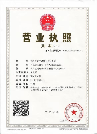武汉汇睿中诚物业有限公司