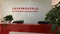 六安舟济网络科技有限公司