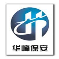 北京华锋保安服务有限责任公司