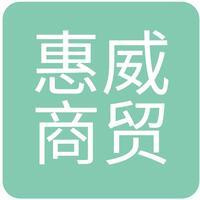 甘肃惠威商贸有限公司