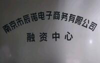 南京市玄武区辰诺电子商务中心