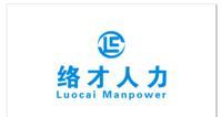 上海络才人力资源有限公司