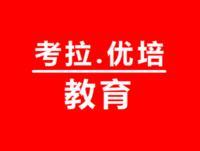 成都市青白江区考拉优培文化艺术培训学校有限公司