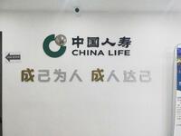 中国人寿保险股份有限公司深圳市分公司