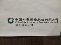 中国人寿股份有限公司湖北省分公司电话销售中心