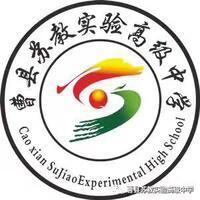 曹县苏教实验高级中学