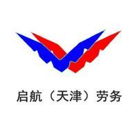 启航未来(天津)企业管理有限公司