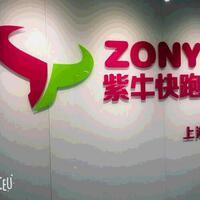 上海紫牛快跑物流有限公司
