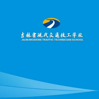 吉林省现代交通技工学校
