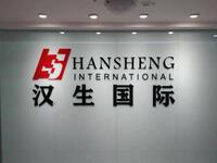 吉林省汉生国际人力资源开发有限公司