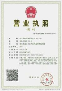 余庆县构皮滩茶业有限责任公司