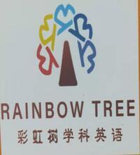 彩虹樹教育培訓學校