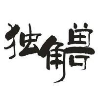 广西独角兽娱乐服务有限责任公司
