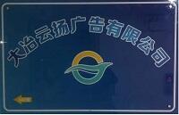 大冶云扬广告有限公司