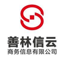 陕西善林信云商务信息咨询有限公司