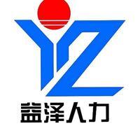 泰州益泽人力资源服务有限公司