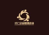 山西弎仁企业管理咨询有限公司