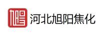 河北旭阳焦化有限公司