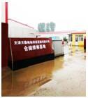 天津天临地标科技发展有限公司