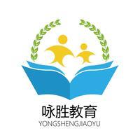 成都咏胜教育咨询有限公司