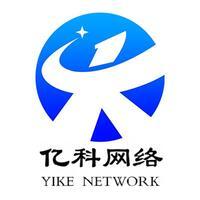 潍坊亿科网络科技有限公司