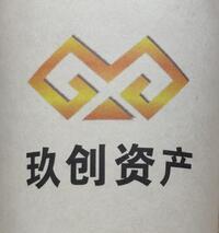 青島玖創資產管理有限公司