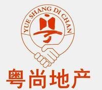 佛山市粤尚房地产中介服务有限公司