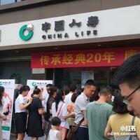 中国人寿股份有限公司成都市龙泉驿支公司