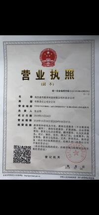 洛阳清考教育科技有限公司