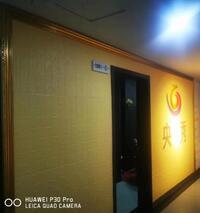 山东省央秀文化传媒有限公司