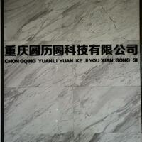 重庆圆历圆科技有限公司