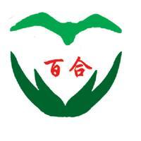 天津武清心靈百合社工服務中心
