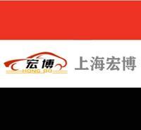 上海宏博汽车租赁服务有限公司