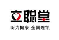 南京立聪堂听觉康复有限公司宁波分公司
