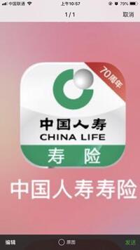 中国人寿保险股份有限公司广州市分公司第二营销服务部