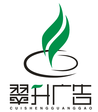 珠海翠升广告有限公司