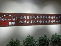 杭州鑫泓新能源汽车服务有限公司